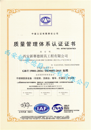 西安新新万博体育手机版厨具工程有限公司-ISO9001质量管理体系认证证书
