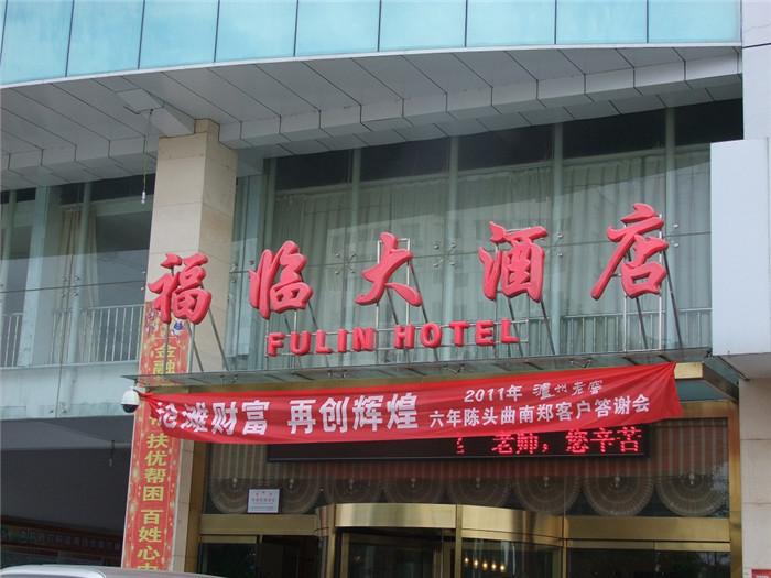 汉中南郑福临大酒店